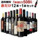 1本あたり508円(税別) 送料無料 赤だけ!特選ワイン12本+1本セット(合計13本) 第156弾 ワイン 赤ワインセット ミディ…