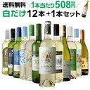 1本当たり なんと508円(税別) 送料無料 白だけ特選ワイン12本 93弾 白ワインセット 辛口 白ワイン シャルドネ 長S ワ…