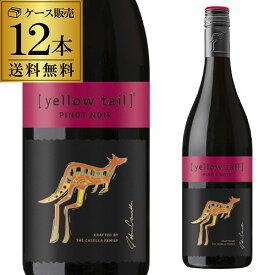 1本当たり726円(税抜) 送料無料 イエローテイル ピノ ノワールケース (12本入) 【イエローテール】 長S 赤ワイン