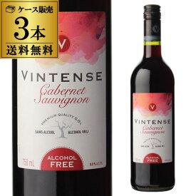 1本当たり1,080円(税抜) 送料無料 ヴィンテンス カベルネ ソーヴィニヨン 750ml×3本 アルコールフリー 赤 ノンアルコールワイン