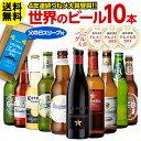 送料無料 世界のビールを飲み比べ♪人気の海外ビール10本セット【75弾】ビールセット 瓶 詰め合わせ 輸入 ビール ギフト 地ビール RSL