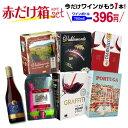 (予約)送料無料 《箱ワイン》6種類の赤箱ワインセット97弾【セット(6箱入)】赤ワイン セット 赤 ボックスワイン 箱ワ…