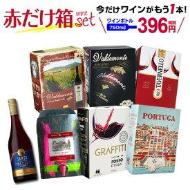 (予約)送料無料 《箱ワイン》6種類の赤箱ワインセット97弾【セット(6箱入)】赤ワイン セット 赤 ボックスワイン 箱ワイン BOX BIB 長S 赤ワインセット ワイン ワインギフト ワインレッド 2020/6/8以降発送予定