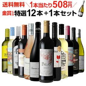 1本あたり508円(税別) 送料無料 金賞入り特選ワイン12本+1本セット(合計13本) 213弾 ワイン 飲み比べ ワインセット 白ワインセット 赤ワインセット 辛口 フルボディー ミディアムボディ ギフト ワイン ワインギフト ワインレッド