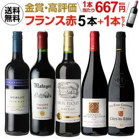 送料無料 金賞ワインてんこ盛り!超コスパ!フランス赤ワイン5本+1本セット(合計6本) 22弾ワインセット 赤ワイン セット 赤だけ 長S