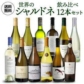 送料無料 世界のシャルドネ 飲み比べ12本セット 5弾白ワインセット 辛口 フランス イタリア チリ オーストラリア アルゼンチン 南アフリカ 長S