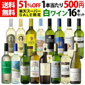 1本当たり500円(税別) 送料無料 特別企画 白ワイン 16本セット ワイン 白ワインセット 辛口 シャルドネ プレゼントセット ギフト 長S