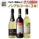 1本当たり1080円(税抜) 送料無料 ノンアルコールワイン ヴィンテンス3本セット(白泡 赤 白 各1本) ベルギー アルコー…