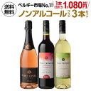 【誰でもワインP5倍 10/30限定】1本当たり1080円(税抜) 送料無料 ノンアルコールワイン ヴィンテンス3本セット(ロゼ泡…