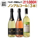 1本当たり1080円(税抜) 送料無料 ノンアルコールワイン ヴィンテンス3本セット(白泡 ロゼ泡 白 各1本)ベルギー アルコ…