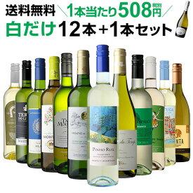 1本当たり なんと508円(税別) 送料無料 白だけ特選ワイン12本 94弾 白ワインセット 辛口 白ワイン シャルドネ 長S ワイン ワインギフト
