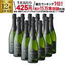 1本当り425円(税別) 送料無料 『当店最安値』スペイン産スパークリングワイン プロヴェット スパークリング ブリュッ…