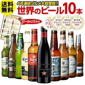 お中元 ビールセット ビールギフト 送料無料 世界のビール飲み比べ 10本セット【77弾】瓶 詰め合わせ 輸入 海外ビールプレゼント 地ビール 贈り物 贈答用 御中元 長S