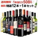 1本あたり508円(税別) 送料無料 金賞入り特選ワイン12本+1本セット(合計13本) 215弾 ワイン 飲み比べ ワインセット 白…