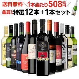 1本あたり508円(税別) 送料無料 金賞入り特選ワイン12本+1本セット(合計13本) 215弾 ワイン 飲み比べ ワインセット 白ワインセット 赤ワインセット 辛口 フルボディー ミディアムボディお中元 お歳暮 御中 中元ギフト