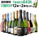 1本あたり643円(税別) 送料無料 シャンパン製法&金賞入り!『辛口泡だけ』特選スパークリング12本+2本セット 69弾 ス…