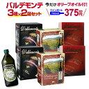 ボトル換算355円(税別) 送料無料 赤箱ワイン 3種×2箱セット おまけで『EXヴァージン・オリーブオイル(1L)』1本付き!…