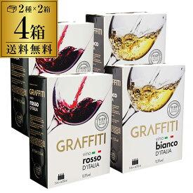 送料無料 《箱ワイン》グラッフィーティ3L 赤白各2箱 計4箱セットBIB 3000ml イタリア 赤ワイン セット BOXワイン 飲み比べ 辛口 長S