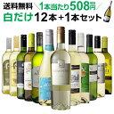 1本当たり なんと508円(税別) 送料無料 白だけ特選ワイン12本 96弾 白ワインセット 辛口 白ワイン シャルドネ 長S ワ…
