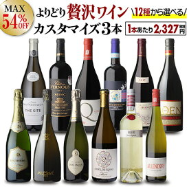 送料無料 MAX54%OFF 好みで選べる!よりどり『プチ贅沢ワイン』3本 カスタマイズセット シーン、好みにあわせて 組み合わせ自由♪ アソート ワインセット 赤 白 泡 シャンパン シャンパーニュ フランス イタリア 長S【P5倍対象外】