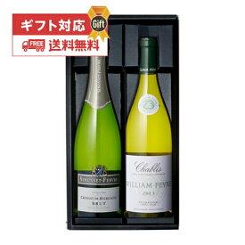 ワインギフト 2本シャブリとシャブリの泡 ワインセット