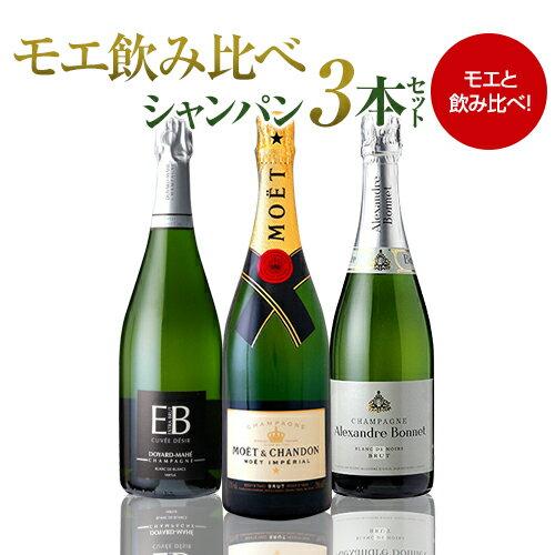 送料無料 モエ&厳選シャンパン飲み比べ3本セット【第2弾】