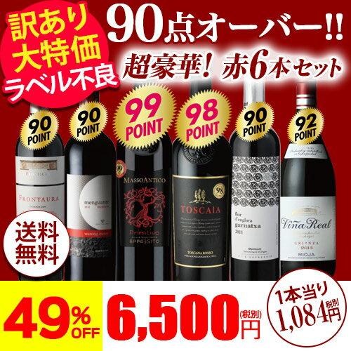 【必ずP3倍 72H限定】送料無料 【訳あり】※ラベル不良1本入りすべて90点以上 高評価 赤ワイン 6本セット 18弾赤ワイン セット 長S