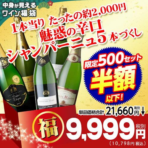 シャンパーニュ5本 福袋1本あたり破格の約2,000円 送料無料シャンパンセット 長S