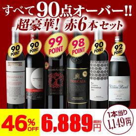 送料無料 すべて90点以上 高評価 赤ワイン 6本セット 18弾赤ワインセット 長S 辛口 ギフト