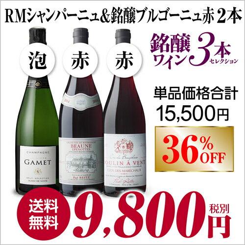 【マラソン中 最大777円クーポン】送料無料 RMシャンパーニュ&銘醸ブルゴーニュ赤 2本 銘醸ワイン3本セット 9,800円均一 虎