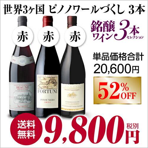 【必ずP3倍 72H限定】送料無料 世界3ヶ国 ピノ ノワール3本 銘醸ワイン3本セット 9,800円均一 虎