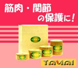 遠赤外線強化キネシオテープ ハルラーク・ハイブリッド (トルマリン&セラミックス配合高機能キネシオテープ(75mm幅 x 5m x 4巻)