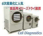 フリーズドライ装置食品乾燥機真空凍結乾燥機