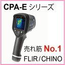 赤外線サーモグラフィ FLIR/チノー CPA-E6