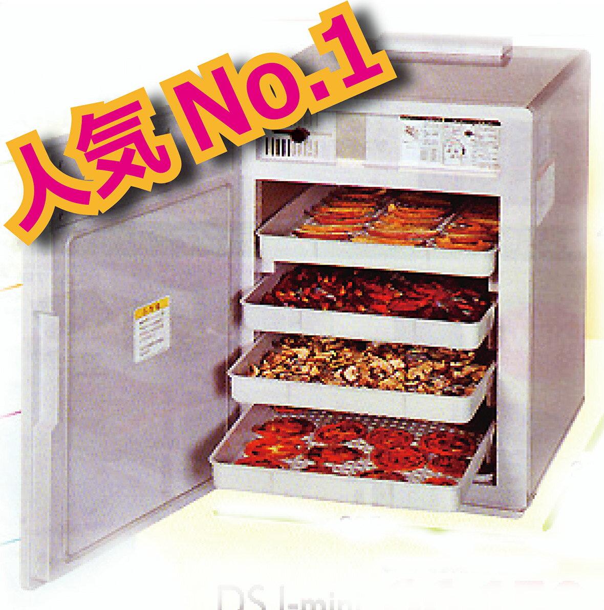 ドライフルーツメーカー 食品乾燥機 ドラッピー ミニ DSJーmini (100V仕様)【代引き不可】 野菜,果物 乾燥機 製造機 【送料無料 :一部地域を除く】