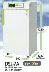 食品乾燥機 ドライフルーツメーカー DSJ-7 200V仕様 野菜乾燥機 フードドライヤー 静岡製機