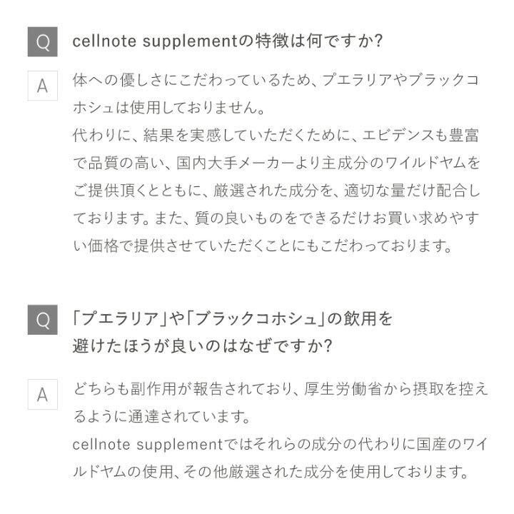 バストアップサプリメント 副作用
