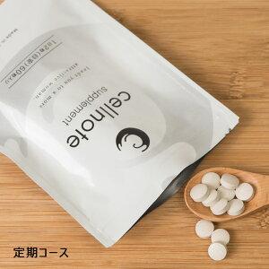 【送料無料★定期コース】cellnote supplement セルノート サプリメント 60粒  バストアップサプリメント