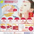 RJAフェイスマスクDX3袋セット【ご購入でマスクもう1枚プレゼント】