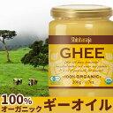 【数量限定・即納】スリランカ産 オーガニックGHEE(ギーオイル)200g
