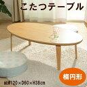 【全品PT10倍 10月限定 エントリー要】こたつテーブル テーブル 楕円 楕円形 シンプル オシャレ コタツ W120×D60×H38cm CTウォーム