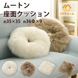 【送料無料】天然 ムートン 座面クッション 2色 ドーナツ型 スクエア型 冷え性緩和 本物の使い心地