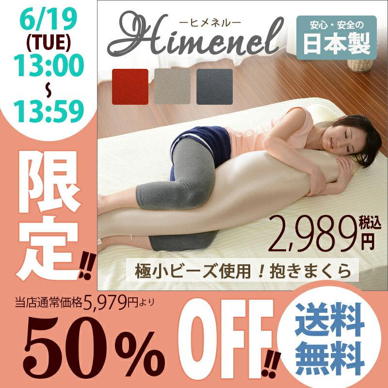 「Himenel」ビーズ抱き枕 安心の日本製  送料無料 A542 A543ロング