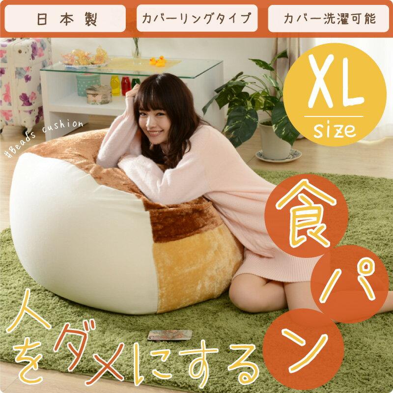 「人をダメにする食パン」ビーズソファ ビーズクッション A603 XL 【日本製】【送料無料】 セルタン 人をダメにするソファ 人をダメにするクッション 食パン座椅子