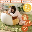 「人をダメにする食パン」ビーズソファ ビーズクッション A603 XL 【日本製】【送料無料】 セルタン