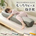 抱き枕 抱きまくら ボルスタークッション 背もたれ クッション ビーズクッション きもちいい 特大 セルタン 送料無料 …