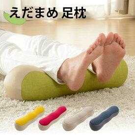 足枕 むくみ 足まくら えだまめ足枕 ビーズクッション 【日本製】 送料無料