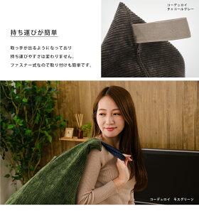 ビーズクッション替えカバー三角柄ボーダー背もたれおしゃれフロアクッションシンプルギフトプレゼントコンパクト日本製