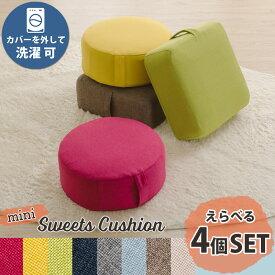 おしゃれ クッション 小さめ コンパクト フロアクッション かわいい カバーリング 低反発 SWEETS 4個セット 丸型 四角型 洗濯可能 座布団 セルタン