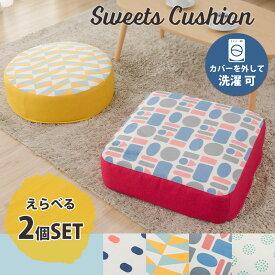 柄 パターン 可愛い かわいい クッション 低反発 おしゃれ 洗濯可能 カバーリング SWEETS 2個セット 丸型 四角型 座布団 セルタン a366